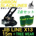 【送料無料】2点セット JIB LINE X13 15m +...