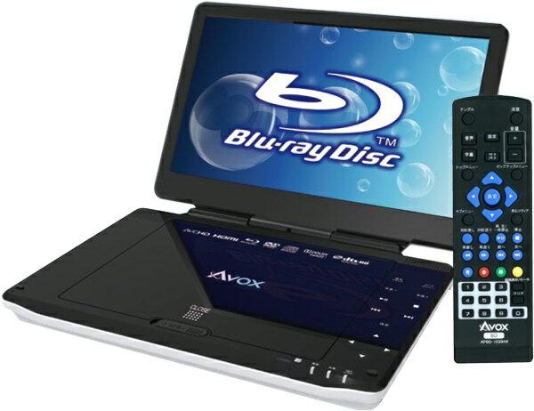 【送料無料】 10インチ液晶 ポータブルブルーレイプレーヤー AVOX APBD-1030HW -stv