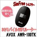 【送料無料】 シムフリー 3G モバイルWi-Fiルーター AVOX AWR-100TK ブラック (UP)【RCP】