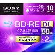 【送料無料】日本製 SONY BD-RE DL (2層 50GB) 10枚 10BNE2VGPS2 録画用 書き換え型 ブルーレイディスク ハードコート ワイドプリンタブル (up) 【あす楽対応】-stvP06May16