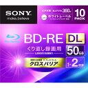 【送料無料】日本製 SONY BD-RE DL (2層 50GB) 10枚 10BNE2VGPS2 録画用 書き換え型 ブルーレイディスク ハードコート ワイドプリンタブル (up) 【あす楽対応】【RCP】