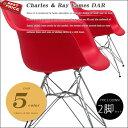 【店内全品P2倍】 お買い得!2脚セット!Charles&Ray Eames チャールズ&レイ イームズDAR アームシェルチェア(艶無し)] エッフェルベース