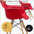 【あす楽】送料無料 ※お買い得!2脚セット! 【Charles&Ray Eames/チャールズ&レイ・イームズ】 [DAW/アームシェルチェア(艶無し)] ドゥエルレッグベースのダイニングチェア