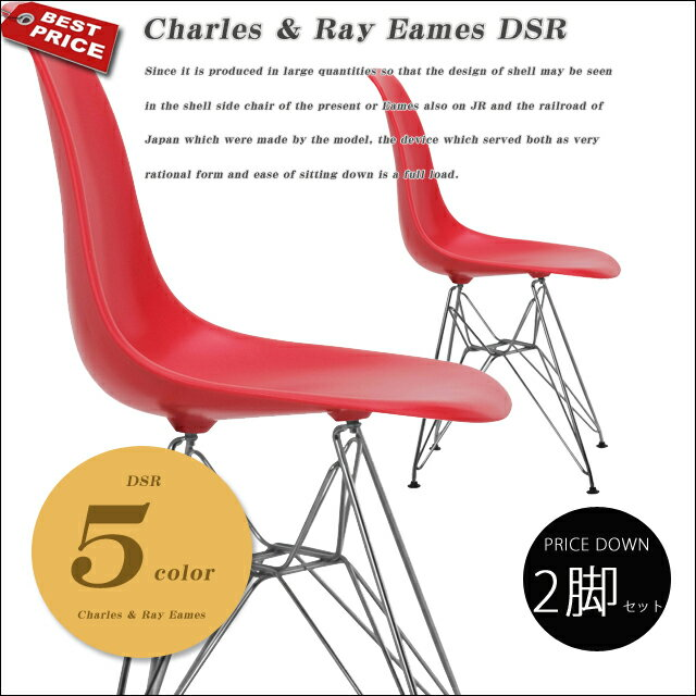 お買い得 2脚セット Charles&Ray Eames チャールズ&レイ イームズDSR サイドシェルチェア(艶無し)] エッフェルベースのダイニングチェア カラフルなラグジュアリーチェア