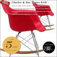 【あす楽】送料無料 ※お買い得!2脚セット! 【Charles&Ray Eames/チャールズ&レイ・イームズ】 [RAR/アームシェルチェア(艶無し)] ロッドベースのロッキングチェア
