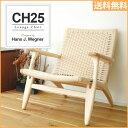 CH25 ラウンジチェア ペーパーコード by ハンス・J・ウェグナー デザイナーズ リプロダクト 送料無料