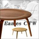 【店内全品P2倍】 Charles&Ray Eames チャールズ&レイ イームズCTW コーヒーテーブル] センターテーブル ラウンドテーブル リビングテーブル ウォールナット ナチュラル