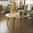 【Charles&Ray Eames チャールズ&レイ イームズ】 [CTW コーヒーテーブル] センターテーブル ラウンドテーブル リビングテーブル ウォールナット ナチュラル【あす楽対応】 【送料無料】