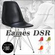 【あす楽】送料無料 ※お買い得!2脚セット!【Charles&Ray Eames/チャールズ&レイ・イームズ】[DSR/サイドシェルチェア(艶無し)]エッフェルベースのダイニングチェアカラフルなラグジュアリーチェア