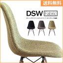 イームズチェア シェルチェア DSW リプロダクト ファブリック イームズ チェア 椅子 いす ダイニング ダイニングチェア オフィスチェア おしゃれ モダン送料無料【あす楽対応】 【送料無料】