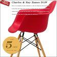 【あす楽】送料無料 【Charles&Ray Eames/チャールズ&レイ・イームズ】[DAW/アームシェルチェア(艶無し)]ドゥエルレッグベースのダイニングチェア
