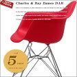 【あす楽】送料無料 【Charles&Ray Eames/チャールズ&レイ・イームズ】[DAR/アームシェルチェア(艶無し)]ダイニングチェア エッフェルベース