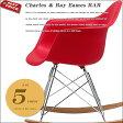 【あす楽】送料無料 【Charles&Ray Eames/チャールズ&レイ・イームズ】[RAR/アームシェルチェア(艶無し)]ロッドベースのロッキングチェア