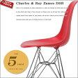 【あす楽】送料無料 【Charles&Ray Eames/チャールズ&レイ・イームズ】 [DSR/サイドシェルチェア(艶無し)] エッフェルベースのダイニングチェア カラフルなラグジュアリーチェア