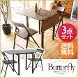 【あす楽】送料無料 幅を3段階に調節できる!木目調ダイニングテーブル&ダイニングチェア2脚 3点セット Butterfly