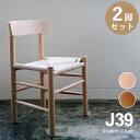 【お得な2脚セット】ボーエ モーエンセンShaker Chair シェーカーチェア 'J39' ペーパーコードダイニングチェア 北欧家具 完成品 ナチュラル ヨーロピアンビーチ材(ドイツ産ブナ材)使用 リプロダクト