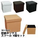 [ボックススツール]お買い得 同色4個セット 収納ボックス 収納スツール 38x38cm カラー ブラック ダークブラウン ベージュ ホワイト
