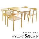 北欧ダイニングテーブル ウッド&ザ・チェア ダイニング5点セット【送料無料】