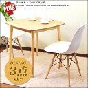【店内全品P2倍】 [デザイナーズチェア+plus ダイニング3点セット] 木製ダイニングテーブル 75cmX75cmCharles&Ray Eames チャールズ&レイ イームズ DSW サイドシェルチェア ウッドベース 同色2脚