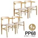 【さらにお得な4脚セット】ウェグナー PP68 アームチェア 木製 ダイニングチェア 北米産ホワイトアッシュ使用 北欧 デザイナーズ リプロダクト