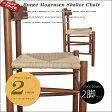 【あす楽】送料無料 ※お買い得!2脚セット!【Borge Mogensen/ボーエ・モーエンセン】[Shaker Chair/シェーカーチェア 'J39']ペーパーコードダイニングチェア 北欧家具 完成品カラー:ブラウン・ナチュラル