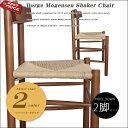 お買い得 2脚セット ボーエ モーエンセンShaker Chair シェーカーチェア 'J39'] ペーパーコードダイニングチェア 北欧家具 完成品 カラー ブラウン ナチュラル