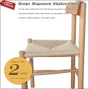 ボーエ モーエンセンShaker Chair シェーカーチェア 'J39'] ペーパーコードダイニングチェア 北欧家具 完成品 カラー ブラウン ナチュラル