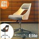 曲げ木オフィスチェア Elite(エリート) 成型合板 昇降式 木製 パソコンチェア デスクチェア レザー ファブリック