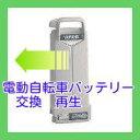 【YAMAHA/ヤマハ・Bridgestone/ブリヂストン 電動自転車バッテリー PQ24D】