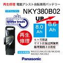 【即納・PANASONIC/パナソニック 電動自転車バッテリー NKY380B02(8.0→8.6Ah)電池交換、往復送料無料、6か月保証、無料ケース洗浄】