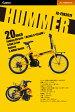 【HUMMER AL-FDB207E】20inch Folding Bycycle 3.6Ah電動自転車 送料含む(沖縄、離島は除く)防犯登録可能、色、ブラック、イエロー