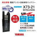 【即納・YAMAHAヤマハ 電動自転車バッテリー X73-21 (6.0→6.4Ah)電池交換・往復送料無料・6ヶ月間保証付・ケース洗浄無料サービス】