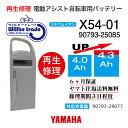 【即納 YAMAHAヤマハ 電動自転車バッテリー 90793-25085 (X54-01) (4.0→4.3Ah)電池交換 往復送料無料 6ヶ月間保証付 ケース洗浄無料サービス】