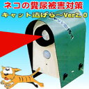 """Cat escape and others - Ver2.0"" dry cell type CAT -2"