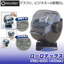 Rolodex IRBC400C (400 pieces of business)