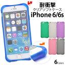 【送料無料】iPhone 6 iPhone6S用耐衝撃カラー...