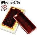 【送料無料】iPhone6 / iPhone6S 用 漆塗り...