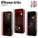 【送料無料】iPhone 6 iPhone6S 用 国産正絹...