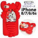 【送料無料】星が流れる★iPhone 7 iPhone 8 ...