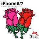 【送料無料】iPhone7 / iPhone8用ローズシリコンケース★かわいいバラの形の iPhon...