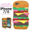 【送料無料】iPhone7 / iPhone8用ハンバーガー...