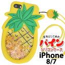 【送料無料】星が流れる★iPhone7 iPhone8用 パ...