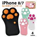 【送料無料】iPhone7 / iPhone8用猫の手ケース...
