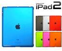 iPad2用セミクリアカラーケース(全7色)傷、埃、衝撃から保護するカラフルなバックケース/スマートカバーの装着可能/つけたまま操作可能
