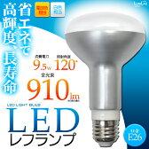 9.5W LEDレフランプ(口金E26)レフ球/白色910lm、電球色900lm!/ダウンライト、ダクトレール、クリップライトやインテリア照明に最適/LED電球(商品番号:LED098、LED099)  02P18Jun16