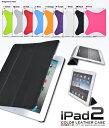 【送料無料】iPad2用カラーレザー調デザインケース(全9色)タッチパネルも保護する手帳タイプ/装着したまま操作可能!平置き 横置きに対応 アイパッド2 アイパット2