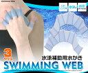 水泳補助用水かき (全3サイズ)/ 水かきグローブ / 気軽に使えて水泳や水中ウォーキング、バドリングなどで活躍! アクアグローブ  02P18Jun16
