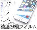 iPhone5 / iPhone 5c / iPhone 5s / iPhone SE 用液晶ガラスフィルム(クリーナーシート付き)/カッターでこすっても傷つかない!液晶画面を傷やホコリから守る!アイフォン用 液晶 保護シート 保護 フィルム スiPhone5s 保護シール 画面保護フィルム ポイント消化