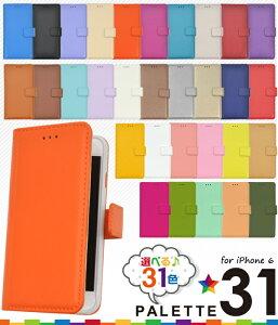 【送料無料】iPhone6 / iPhone6S 用カラーレザースタンドケースポーチ(選べる31色)1〜20●液晶画面も保護する手帳タイプ!シンプルなレザー調の iPhone 6 iPhone6Sケース / スマホカバー スマホケース アイフォン 4.7インチモデル用 ip6-9900