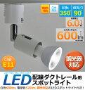 配線ダクトレール用スポットライト 調光器対応LED電球付き(口金E11)Ra95 白色600lm・電球色550lm/シェードは首振り約90°、350°回転可能で角度自由自在!ワンタッチで取付簡単! 照明器具 LEDスポットライト 省エネ 長寿命 02P18Jun16